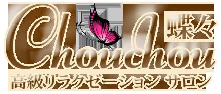 蝶々|京都四条大宮 高級リラクゼーション・マッサージ